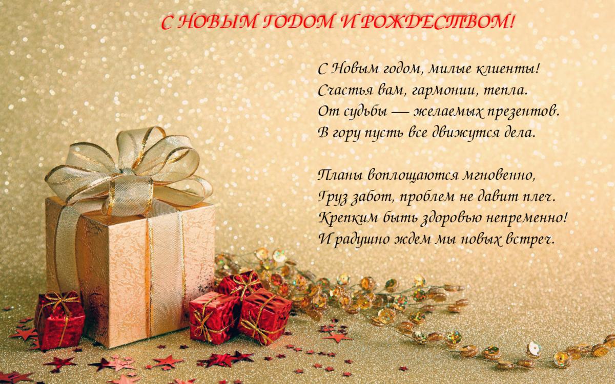 Поздравления с рождеством и новым годом 503